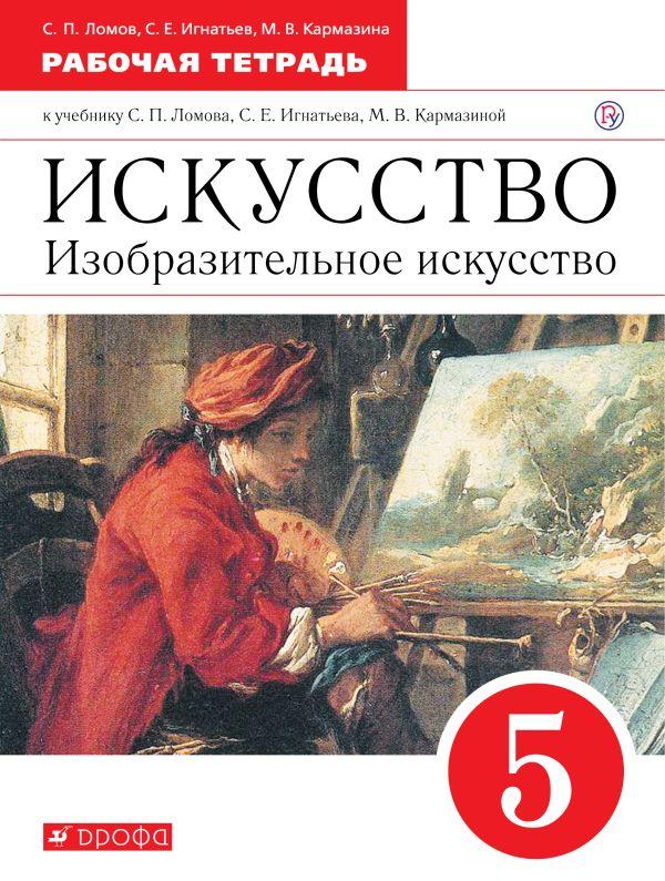 Изобразительное искусство. 5 класс. Рабочая тетрадь. - страница 0
