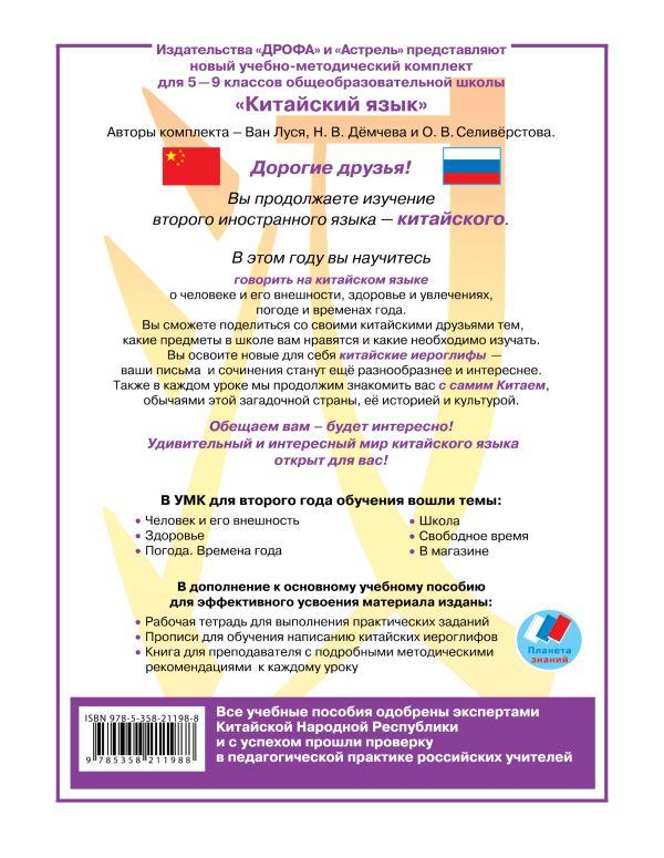 Китайский язык. 6 класс. Учебное пособие - страница 13