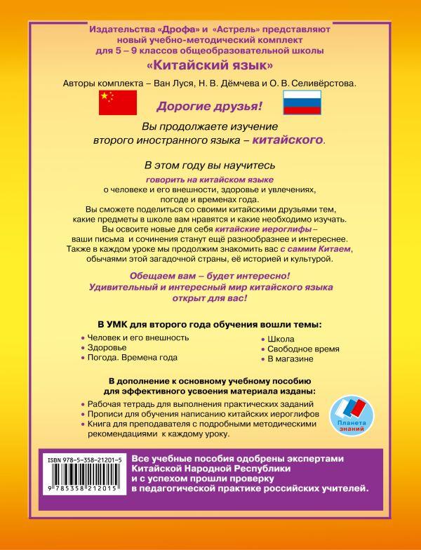 Китайский язык. 6 класс. Рабочая тетрадь - страница 11