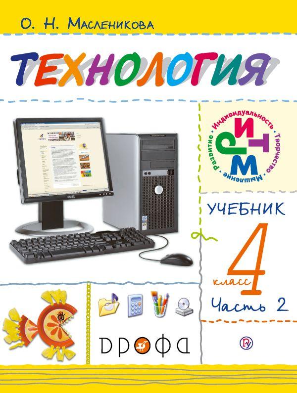 Технология. 4 класс. Учебник в 2 частях. Часть 2 - страница 0