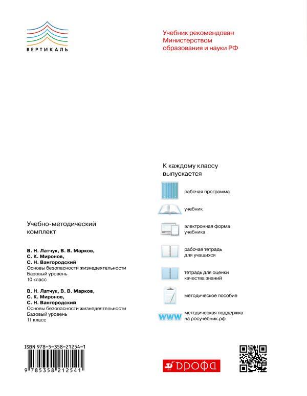 ОБЖ.10кл.Учебник. (базовый уровень). ВЕРТИКАЛЬ - страница 17