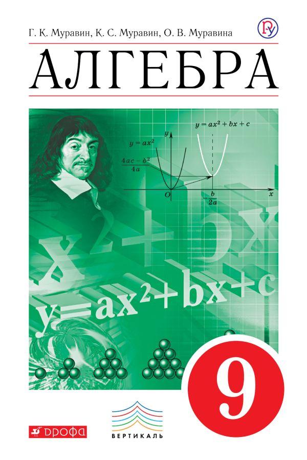 Алгебра. 9 класс. Учебник - страница 0