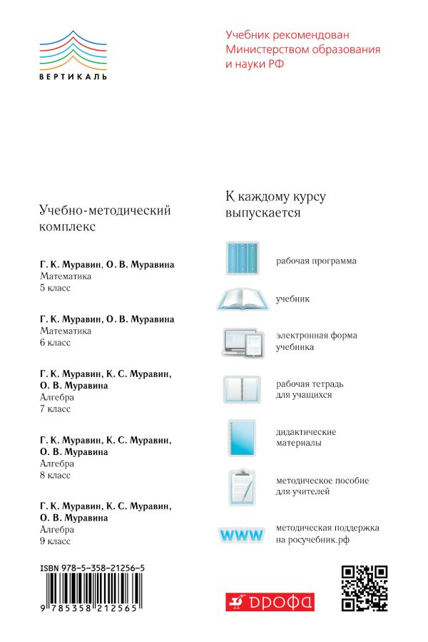 Алгебра. 9 класс. Учебник - страница 17