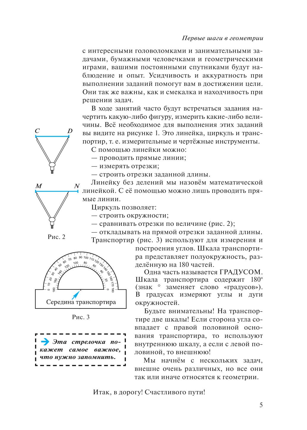 5-6 наглядная класс гдз шарыгин геометрия ответы математика