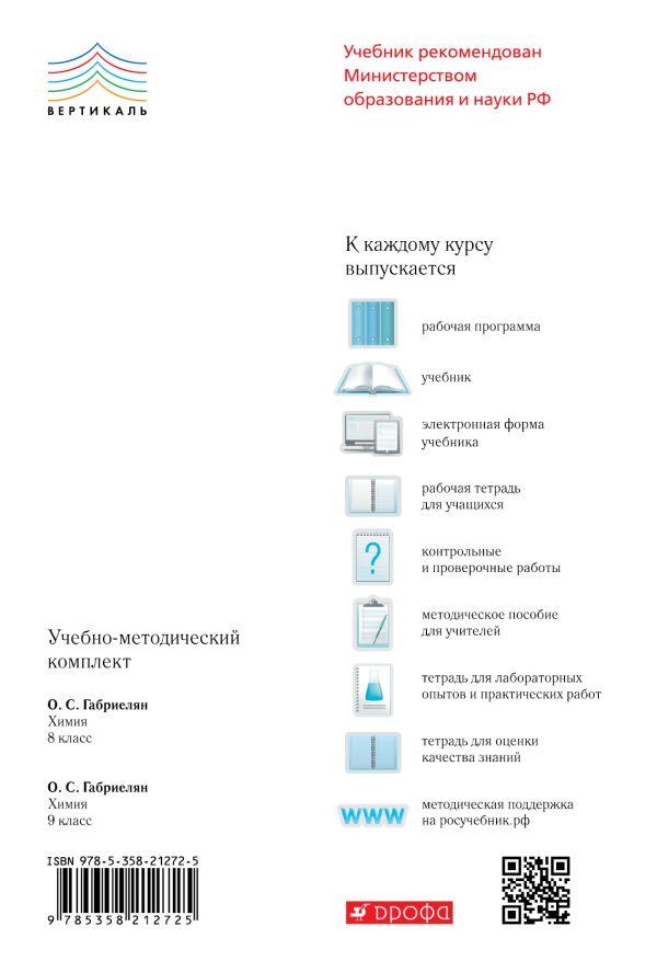 Химия. 8 класс. Учебник - страница 13