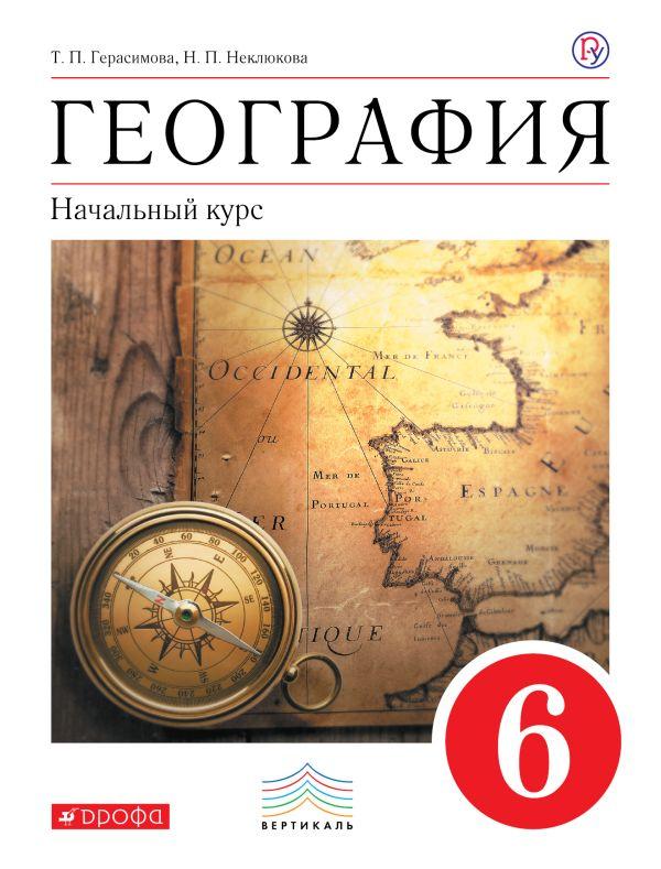 География.Начальный курс.6кл. Учебник. ВЕРТИКАЛЬ - страница 0