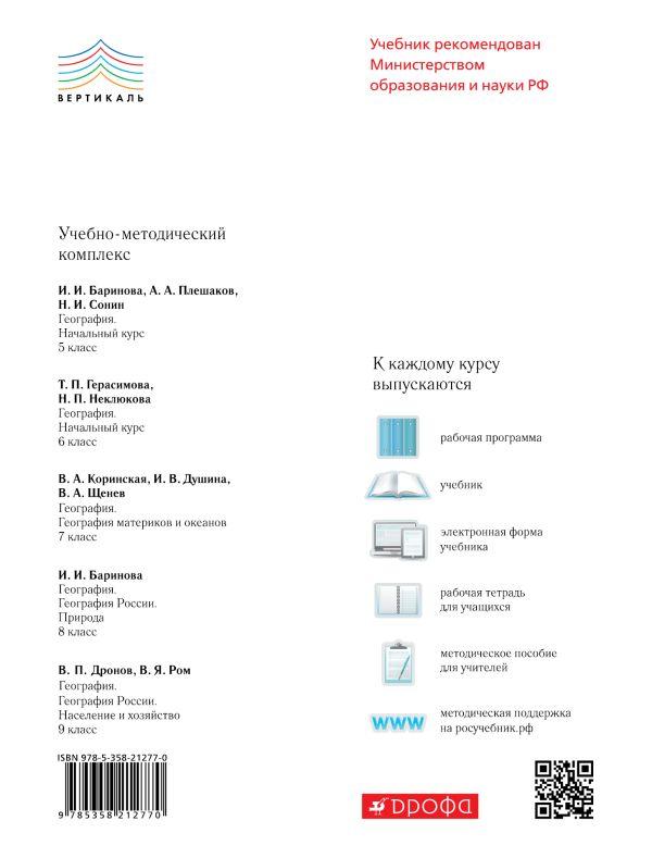 География.Начальный курс.6кл. Учебник. ВЕРТИКАЛЬ - страница 15