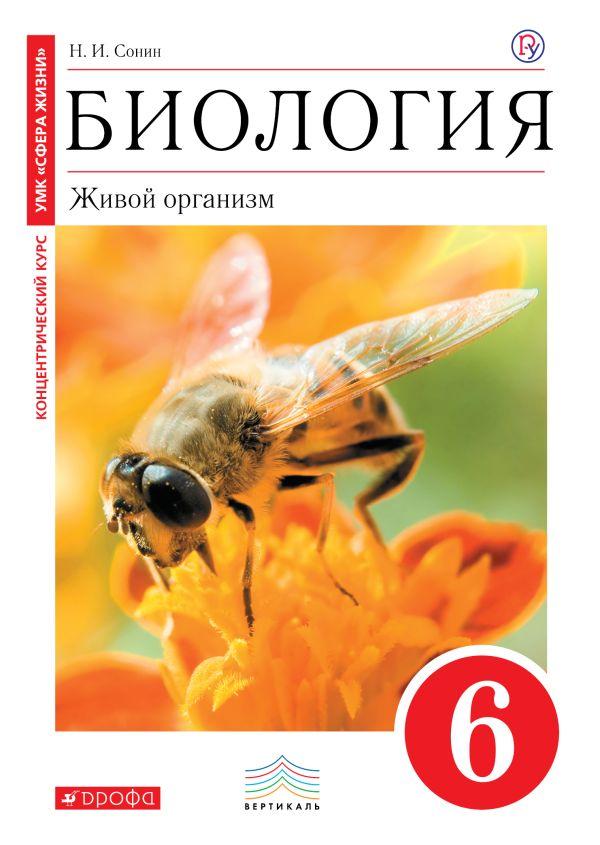 Биология. 6 кл. Живой организм. Учебник - страница 0