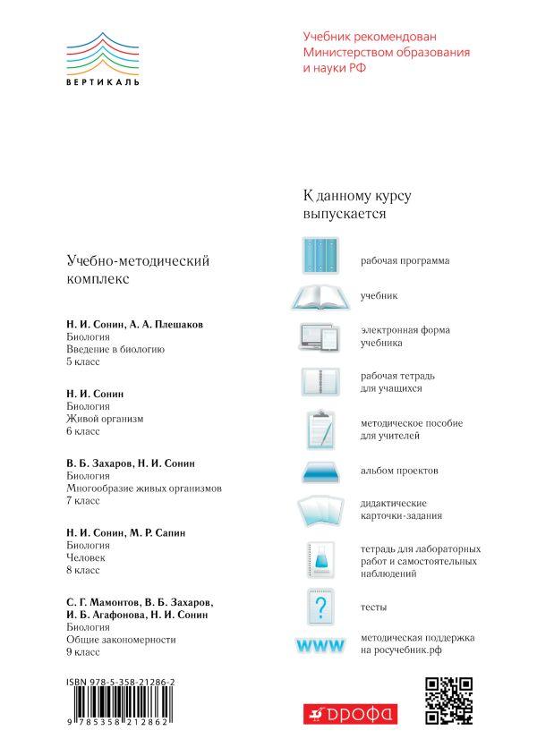 Биология. 6 кл. Живой организм. Учебник - страница 17