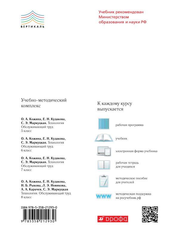 Технология. Обслуживающий труд. 6 класс. Учебник. - страница 17