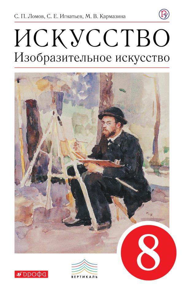 Изобразительное искусство. 8 кл. Учебник. ВЕРТИКАЛЬ - страница 0