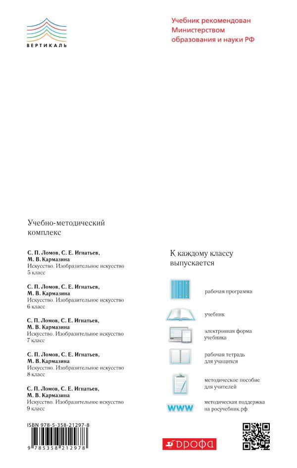Изобразительное искусство. 8 кл. Учебник. ВЕРТИКАЛЬ - страница 15