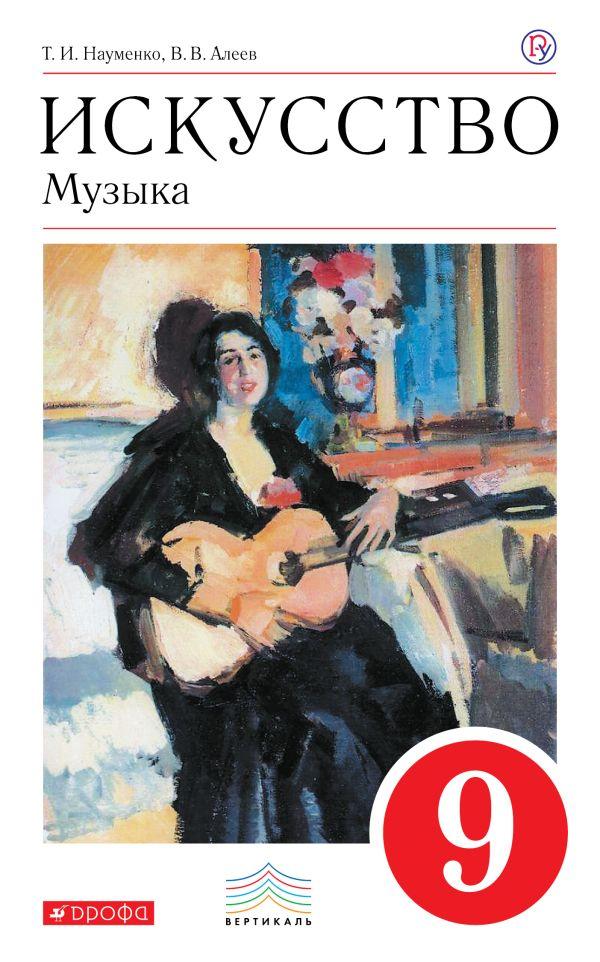 Музыка. 9кл. Учебник для общеобразовательных учреждений - страница 0