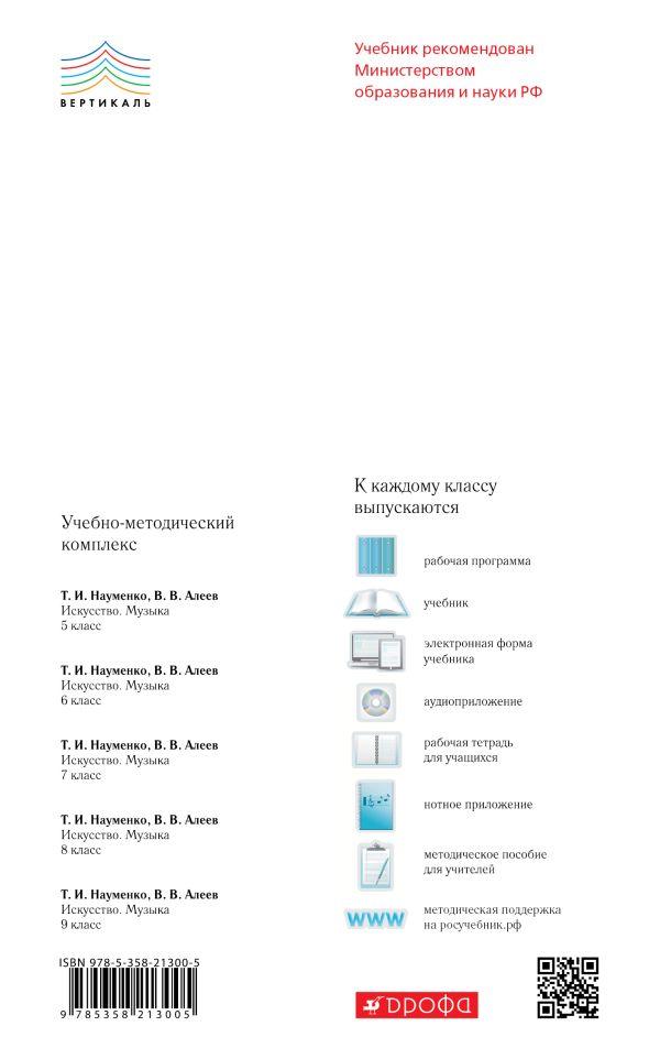 Музыка. 9кл. Учебник для общеобразовательных учреждений - страница 15