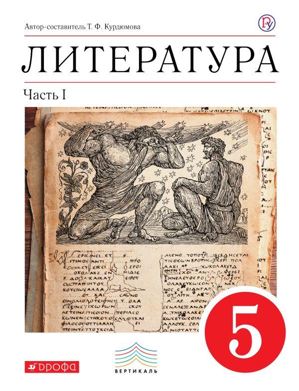 Литература. 5 класс. Учебник-хрестоматия. Часть 1 - страница 0