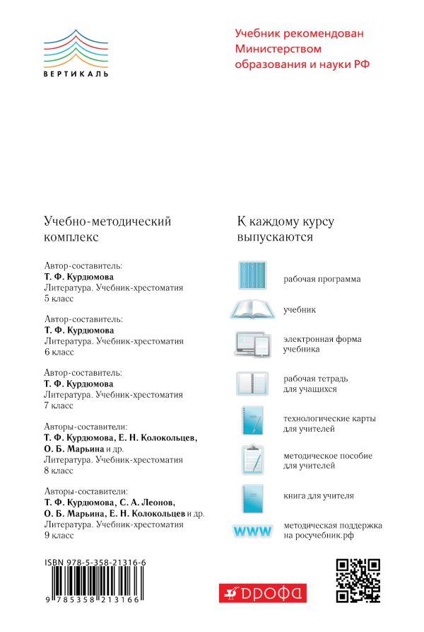 Литература. 8 кл. Учебник. Ч.2. ВЕРТИКАЛЬ - страница 17