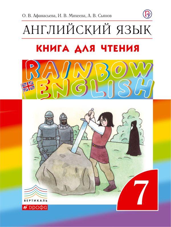Английский язык. 7 класс. Книга для чтения - страница 0