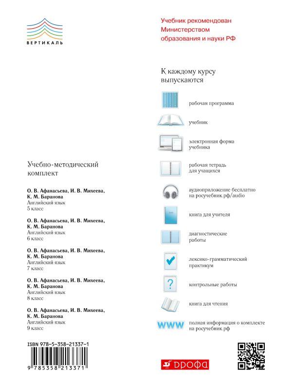 Английский язык. 7 класс. Книга для чтения - страница 13