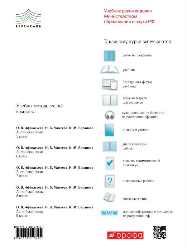Английский язык. 8 класс. Учебник в 2-х частях. Часть 1 - страница 13