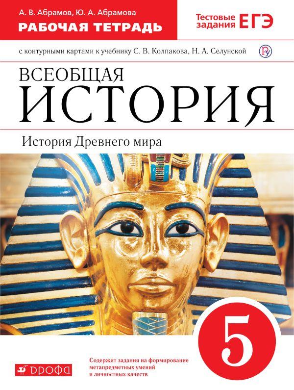 История Древнего мира. 5 класс. Рабочая тетрадь - страница 0