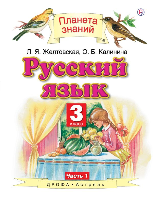 Русский язык. 3 класс. Учебник. В 2-х частях. Часть 1 - страница 0