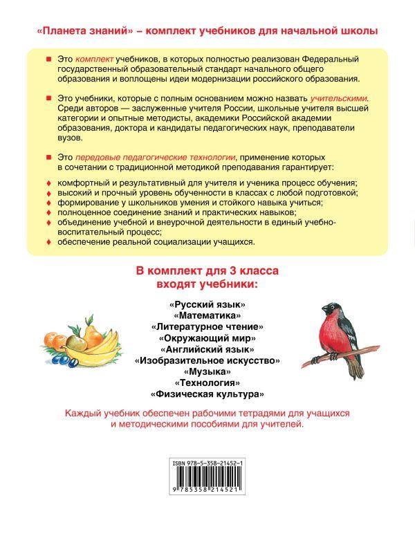 Русский язык. 3 класс. Учебник. В 2-х частях. Часть 1 - страница 17