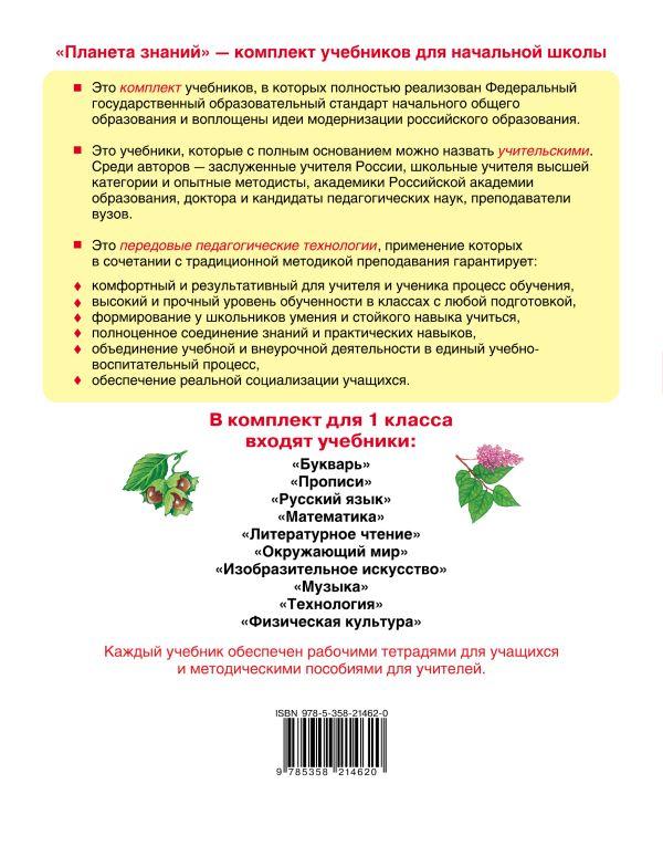 Окружающий мир. 1 класс. Учебник - страница 15