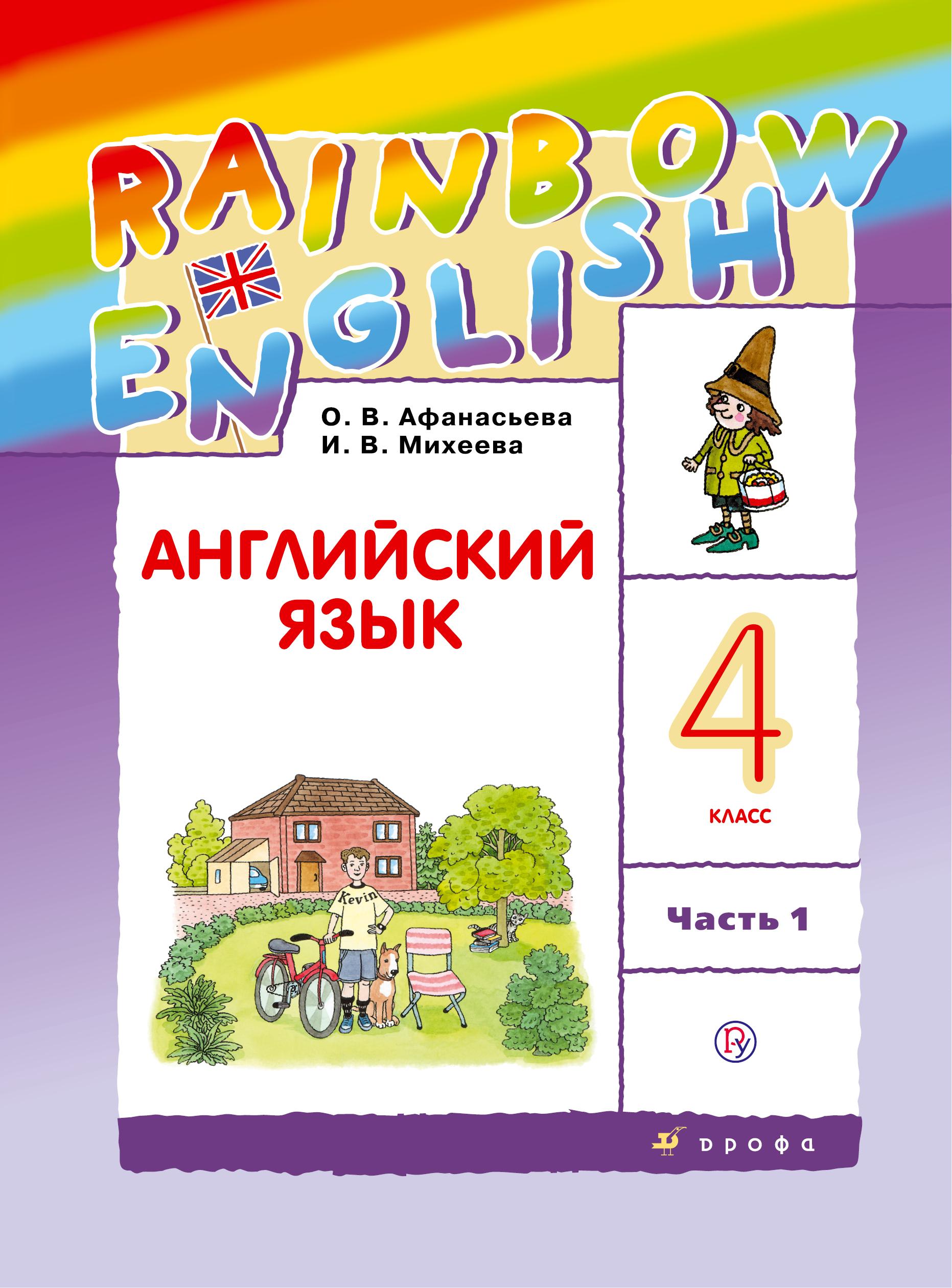 Безукладников решебник класс английский никитенко 4 язык