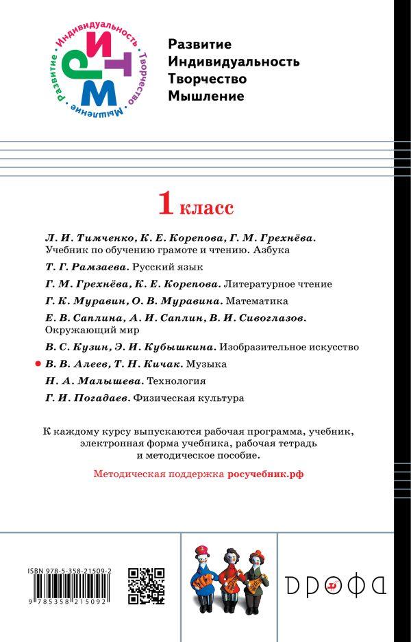 Музыка. 1 класс. Учебник. В 2 частях. Часть 1 - страница 9