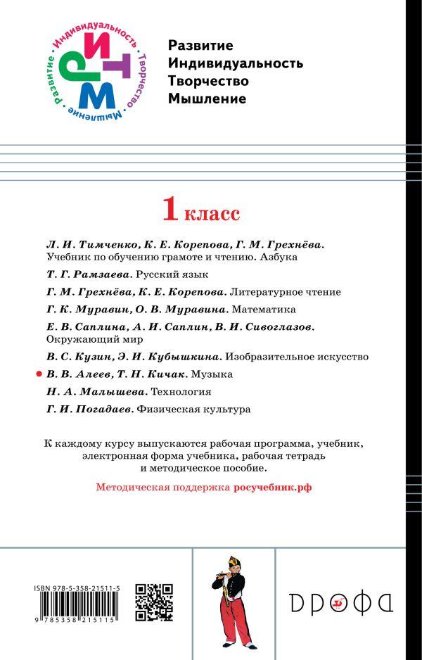 Музыка. 1 класс .Учебник. Часть 2. - страница 7