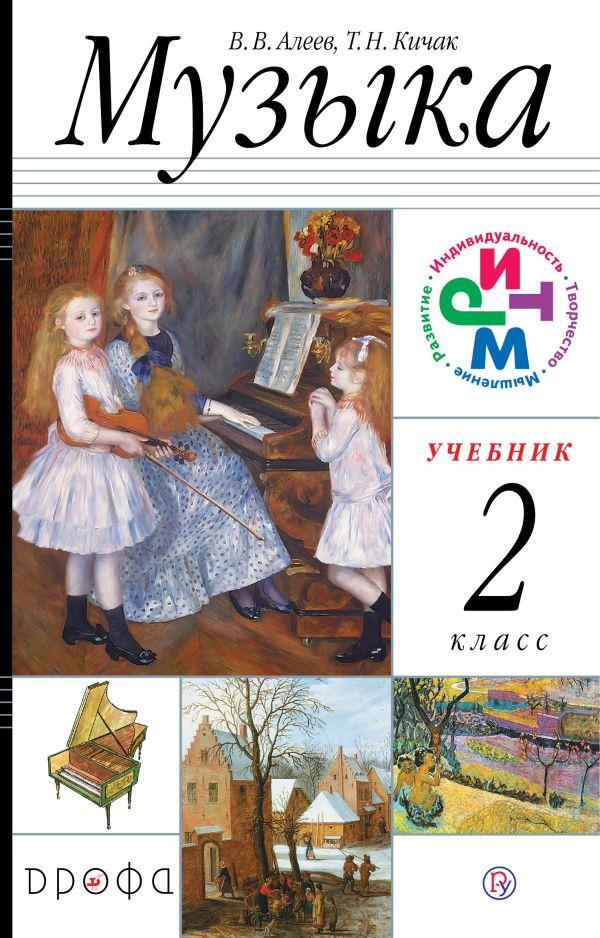 Музыка. 2 класс. Учебник - страница 0