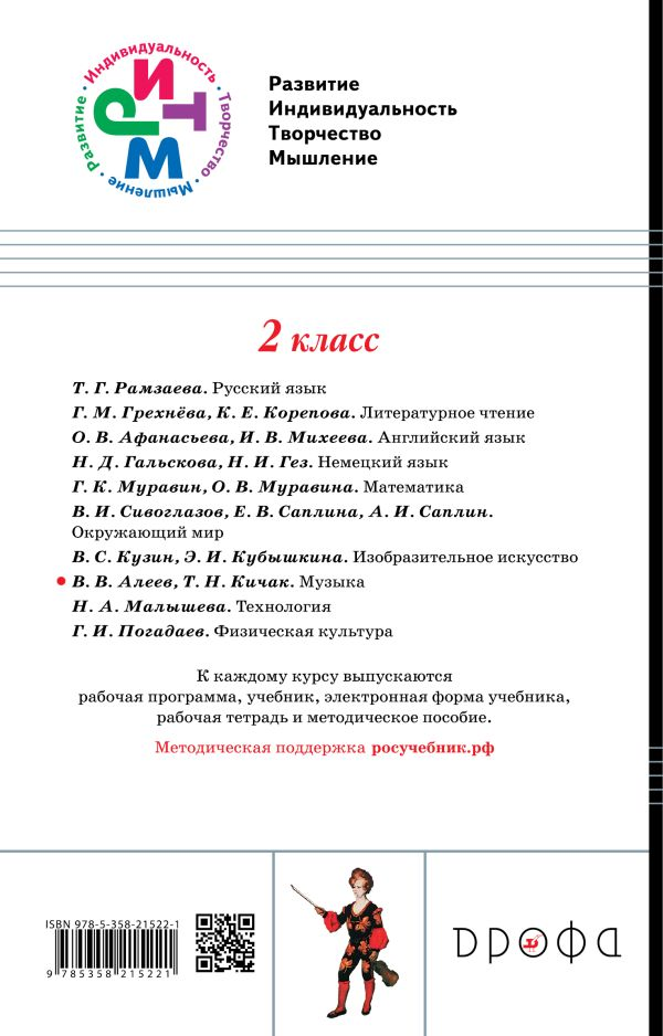Музыка. 2 класс. Учебник - страница 13
