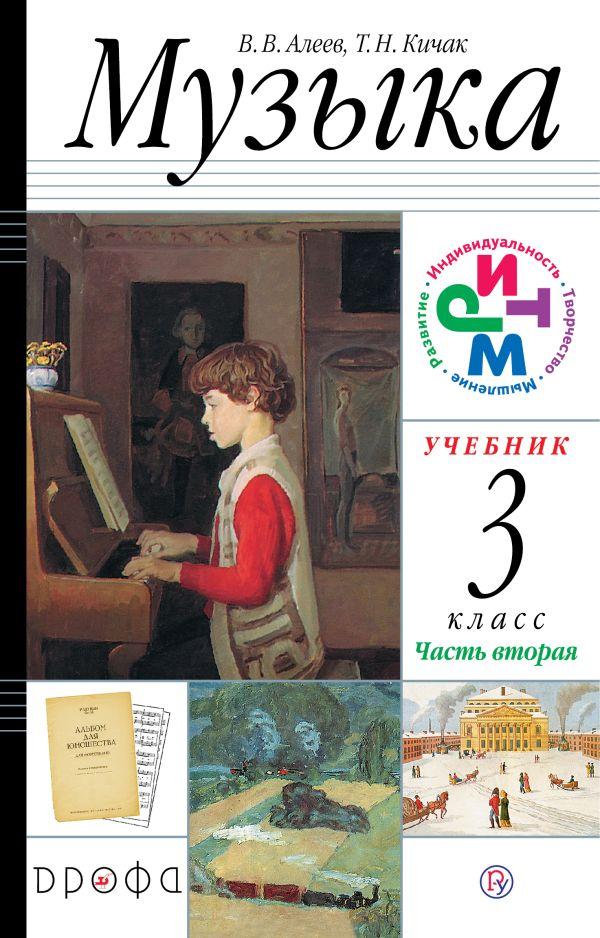 Музыка. 3 класс. Учебник. В 2 частях. Часть 2. - страница 0