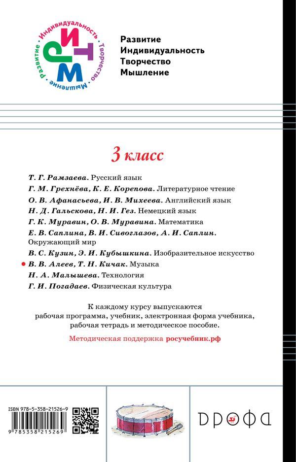 Музыка. 3 класс. Учебник. В 2 частях. Часть 2. - страница 7