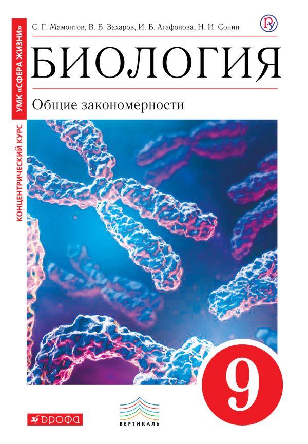 Биология. Общие закономерности. 9 класс. Учебник - страница 0