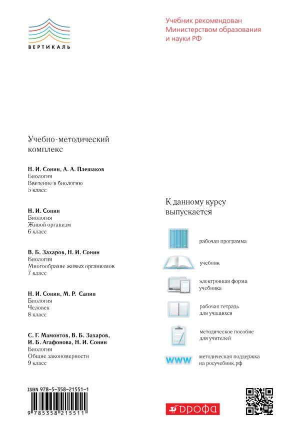 Биология. Общие закономерности. 9 класс. Учебник - страница 17