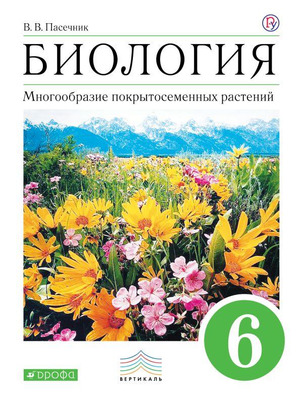 Биология. Многообразие покрытосеменных растений. 6 класс. Учебник. ВЕРТИКАЛЬ - страница 0