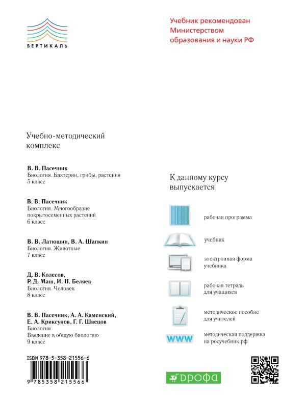 Биология. Многообразие покрытосеменных растений. 6 класс. Учебник. ВЕРТИКАЛЬ - страница 17