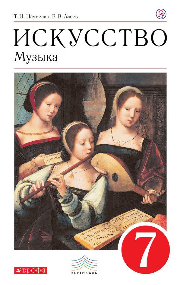 Искусство. Музыка. 7 класс. Учебник - страница 0