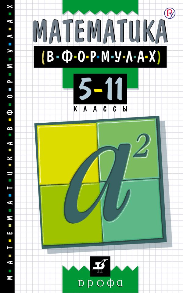Математика в формулах. 5-11классы. Справочное пособие - страница 0