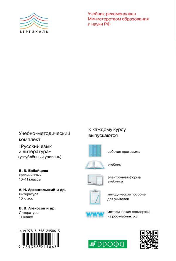 Литература 10 класс. В 2 частях Ч. 2 - страница 17