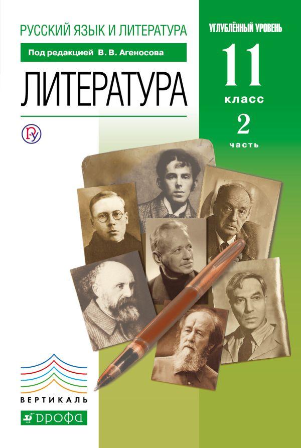 Русский язык и литература. Литература. Углубленный уровень. 11 класс. Учебник. Часть 2 - страница 0