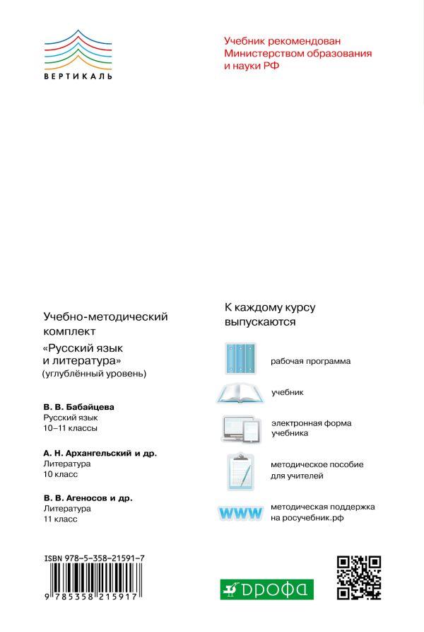Русский язык и литература. Литература. Углубленный уровень. 11 класс. Учебник. Часть 2 - страница 17