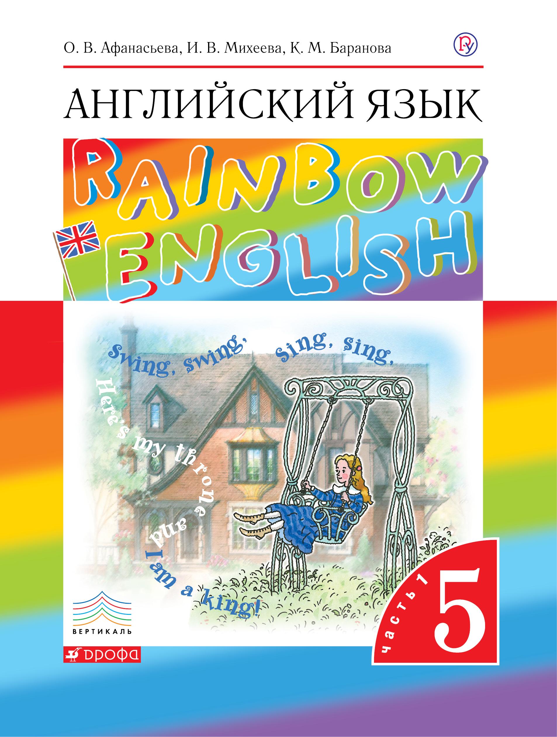 О.в. Афанасьева И.в.михеева Гдз 5 Класс 1 Год Обучения