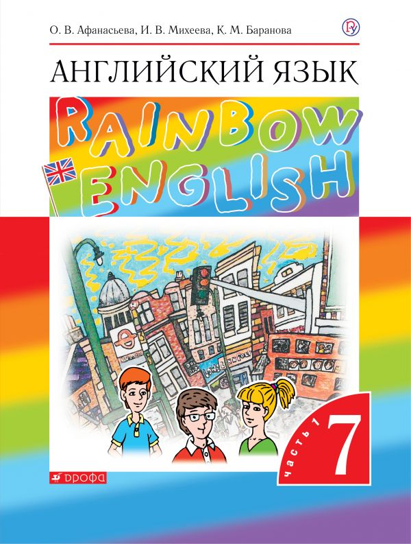 Английский язык. 7 класс. Учебник в 2-х частях. Часть 1 - страница 0