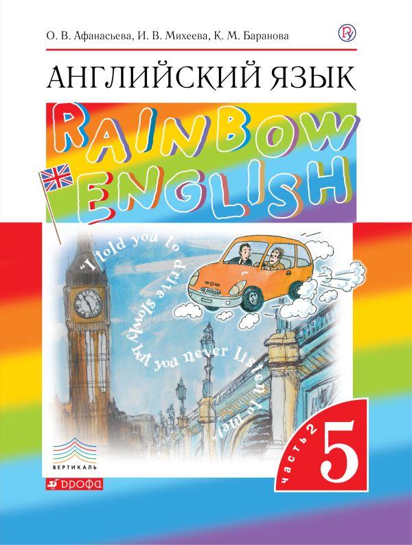 Английский язык. 5 класс. Учебник в 2-х частях. Часть 2 - страница 0