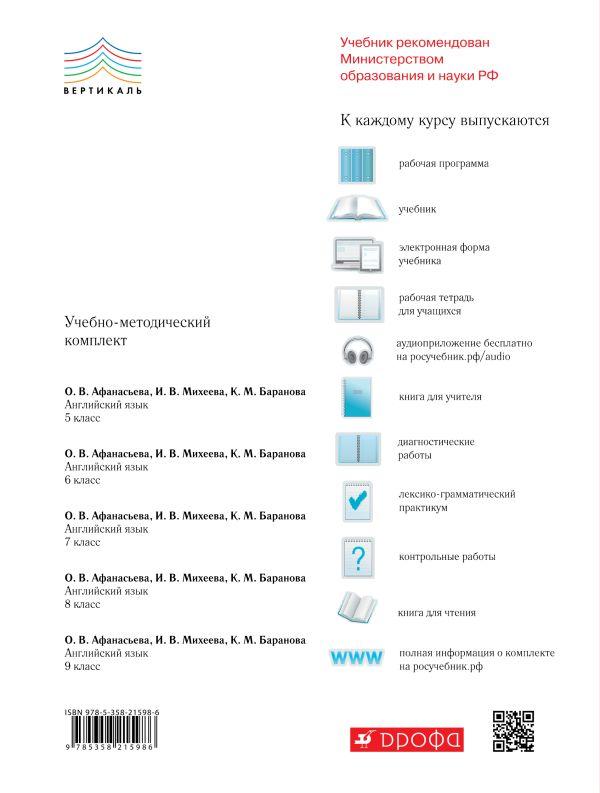 Английский язык. 5 класс. Учебник в 2-х частях. Часть 2 - страница 15