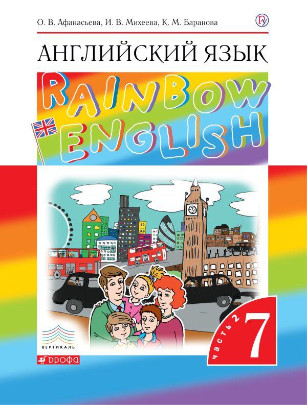 Английский язык. 7 класс. Учебник в 2-х частях. Часть 2 - страница 0