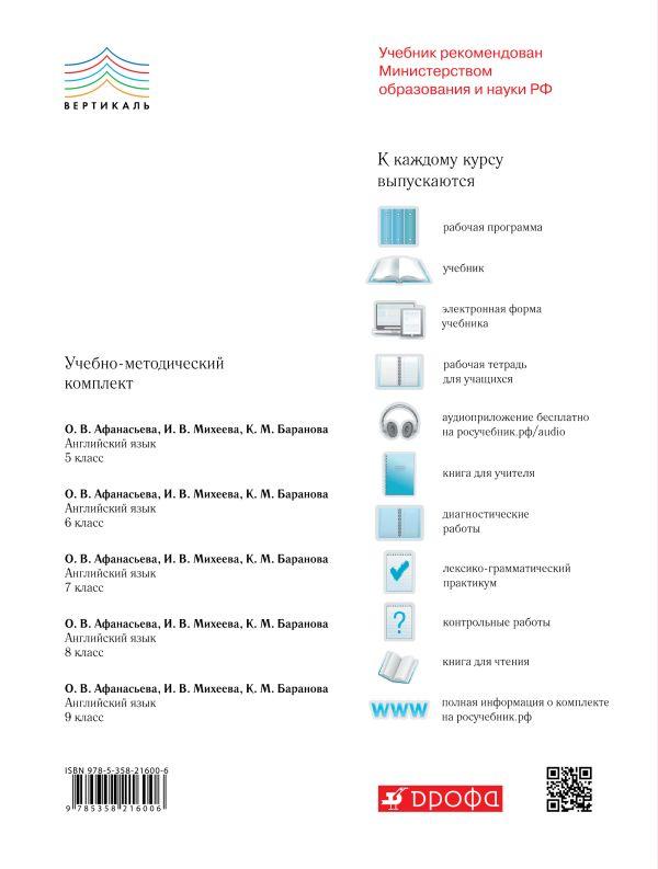 Английский язык. 6 класс. Учебник в 2-х частях. Часть 1 - страница 17