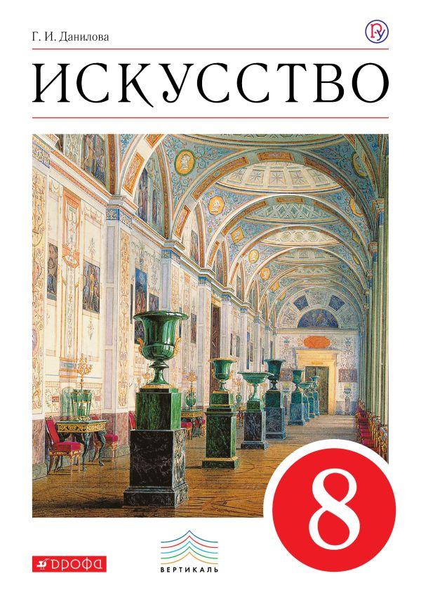 Учебник по искусству 9 класс сергеева читать онлайн surflibrary.